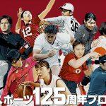 「エンジの誇りよ、加速しろ。」編【早稲田スポーツBEYOND125 プロジェクト動画】
