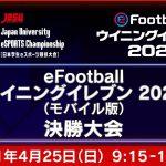 【Japan University eSPORTS Championship:U-Champ. [日本学生eスポーツ競技大会]】 eFootball ウイニングイレブン2021 決勝大会