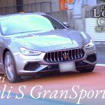 マセラティ ギブリ S グランスポーツ 中古車試乗インプレッション