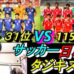 サッカーワールドカップ予選日本対タジキスタン‼️今日キックオフ‼️Soccer World Cup 2022 Qatar Tournament Qualifying Japan vs. Tajikis