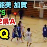 【バスケットボール】小松 能美 加賀 対 U12県A 1Q  第6回いしかわバスケットボールフェスティバル