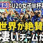 """【海外の反応】U20女子サッカーW杯で日本が初優勝!で圧倒的な強さを見せつけた""""なでしこJapan""""に外国人衝撃!!世界が絶賛!「黄金世代だよ!」「物凄いチームだよ」【日本人も知らない真のニッポン】"""