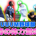 【UUUM野球部】春のクリエイタースポーツテスト!