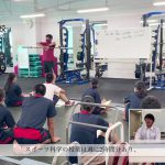 令和2年度 横浜市立横浜商業高等学校 YSMスポーツ科学紹介動画