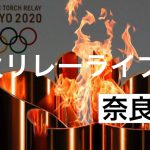 聖火リレー奈良①感動をありがとう【aiai】2021.4.12
