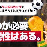 【武井壮】サッカーワールドカップ日本優勝 必要なのはコレ【ライブ】【切り抜き】