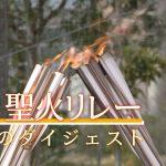東京2020オリンピック聖火リレー ダイジェスト