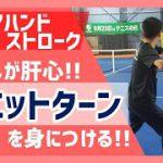 """【""""見て""""上達するテニス】フォアハンドストローク/出だしが肝心!!""""ユニットターン""""を身につける!!"""