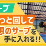 """【""""見て""""上達するテニス】サーブ/""""くるっと回して""""理想のサーブを手に入れる!!"""
