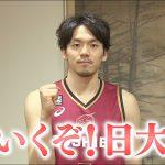 我らが先輩 篠山竜青選手バスケットボールクリニック