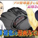 【スポーツ漫画みてぇな話】母親と歩んだプロ野球選手への道!二人三脚で歩んだ親子の物語【中日・柳裕也の漫画みてぇな話】