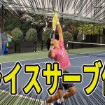 プロが教える!実践で使えるスライスサーブの活用法!【テニス】