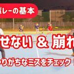 【ボレーボレーの基本をチェック!】テニス 浮かせない・崩れないボレーに必要なポイントは?