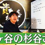 【貴ちゃん始球式出るってよ】貴ちゃんスポーツ2021(2021年4月26日配信編)
