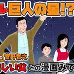 【スポーツ漫画みてぇな話】リアル巨人の星!?厳しすぎる父との親子の物語【巨人・菅野智之の漫画みてぇな話】
