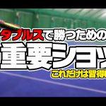 【テニス】苦手ショットのスマッシュを克服する!〈ぬいさんぽ〉