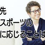 田村淳はこの先日刊スポーツの取材に応じることはない
