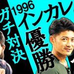 小野田プロがインカレを制したペアが復活!右利き×左利きがやはりダブルス有利か!?ずっと貴男サーブを打ち破れ!