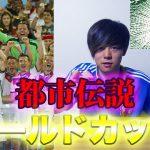 """【都市伝説】開幕直前、""""本当に怖い""""ワールドカップ都市伝説!!!"""