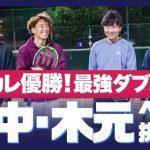 【テニス】インカレ・インカレ室内優勝!?田中選手・木元選手に挑戦!上手すぎ。。。