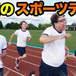 【デブvsガリ】大人がガチでスポーツテスト対決したら驚きの結果が!?【50m走、1500m走、握力】