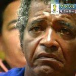 「歴史的大敗」にブラジル国民が落胆の叫び 一方ドイツは…(14/07/09)