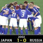 【僕たちの日本代表初勝利】2002ワールドカップ 日本 vs ロシア