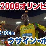 【感動】【オリンピック名場面】北京2008オリンピック 男子陸上100m ウサイン・ボルト選手