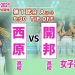 【沖縄インターハイ2021バスケットボール】第1試合Aコート 女子準々決勝 西原高校 vs 開邦高校