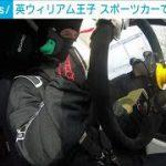 英ウィリアム王子 スポーツカーで華麗に疾走(2021年5月23日)