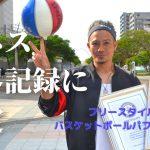 2つの技でギネス世界記録認定 フリースタイルバスケットボール・JJさん