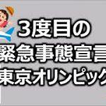 3度目の緊急事態宣言と東京オリンピックのチキンレース【中年なう】