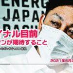 #32 ファイナル目前!「選手が想いをぶつける戦いを楽しんで」 島田のマイク