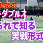 【ココで間違うとやられてしまう】テニス 土居コーチも入っての実戦形式で配球を確認 勝つための女子ダブルスレッスン 第32回