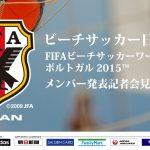 FIFA ビーチサッカーワールドカップポルトガル2015メンバー発表記者会見