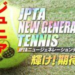 【ジュニア テニス 全国大会 決勝】JPTAニュージェネレーションテニス 石黒杯(2021年02月開催)