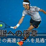 【テニス戦術】覚醒の「K」 vs 復活の「F」 歴史的名勝負を徹底解説! 錦織圭vs R.フェデラー 【前編】
