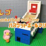【レゴ】バスケットボールマシン Lego basketball machine