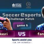 【本編】Match6 Web Nasri選手 対 fantom選手 サッカーeスポーツ チャレンジマッチproduced by LEGENDS STADIUM