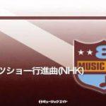 《吹奏楽行進曲》スポーツショー行進曲(NHK)