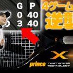 【テニス】新発売ラケットでまさかのピンチ!すなめりの逆襲!PRINCE(プリンス)X115インプレ〈ぬいさんぽ〉