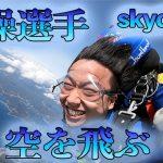 【Skydiving】感動。最高の景色❗️みっきーついに空を飛ぶ❗️
