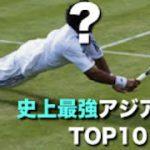 【テニス】え?こんな選手いたの!?アジア男子史上最高ランキングTOP10を解説する動画【最強】