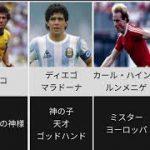 【神様や貴公子!?】かっこよすぎる異名を持つサッカー選手part1
