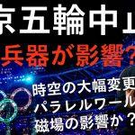 【緊急通達】新型ウイルスで東京オリンピックまさかの中止決定!?
