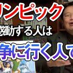 【岡田斗司夫】オリンピックに感動する人は戦争に行く人です!!