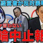 五輪中止・海外報道チェック!東京オリンピックに否定的な意見を言う日本の経営者達。楽天、三菱商事、トヨタ、ソフトバンクの声。一月万冊清水有高。平田悠貴