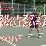 【テニス 基礎中の基礎】スプリットステップについて わりと「できない」っていう人が多いらしいので。。。気持ちも身体もかるくして、むつかしく考えずにやりましょう