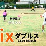 【テニス】ミックスダブルス 初登場ゆちゃん!!
