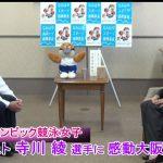 オリンピックメダリスト寺川綾さんに感動大阪大賞等を贈呈